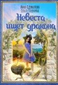 """Обложка книги """"Невеста ищет дракона"""""""