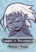 """Обложка книги """"Эльфа и Вселенная"""""""