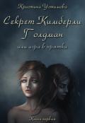 "Обложка книги ""Секрет Кимберли Голдман, или игра в прятки"""