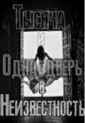 """Обложка книги """"Тысяча и одна дверь в неизвестность"""""""