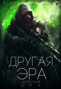 """Обложка книги """"Другая Эра"""""""