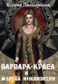 "Обложка книги ""Варвара-Краса и жертва Инквизиции"""