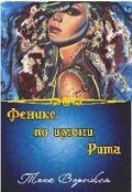 """Обложка книги """"Феникс по имени Рита."""""""