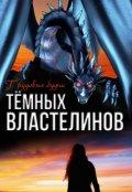 """Обложка книги """"Трудовые будни Тёмных Властелинов """""""