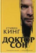 """Обложка книги """"Стивен Кинг """"Доктор сон"""""""""""