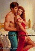 """Обложка книги """"Влюбиться в насильника"""""""
