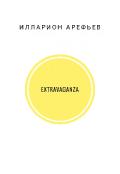 """Обложка книги """"Extravaganca"""""""