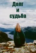 """Обложка книги """"Долг и судьба"""""""