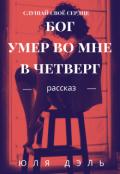"""Обложка книги """"Бог умер во мне в четверг"""""""