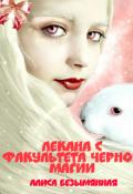 """Обложка книги """"Лекана с факультета черной магии"""""""