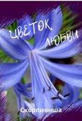 """Обложка книги """"Цветок любви """""""