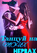 """Обложка книги """"Танцуй на моих нервах"""""""