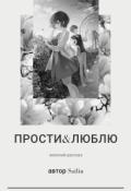 """Обложка книги """"Прости&люблю"""""""