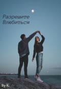 """Обложка книги """"Разрешите Влюбиться """""""
