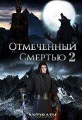 """Обложка книги """"Отмеченный Смертью 2"""""""