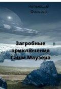 """Обложка книги """"Загробные приключения Саши Маузера"""""""