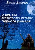 """Обложка книги """"О том, как закончилась история Чёрного рыцаря """""""
