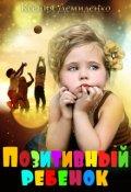 """Обложка книги """"Позитивный ребенок"""""""