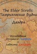 """Обложка книги """"The Elder Scrolls: Тамриэльские Будни. Даэдра"""""""