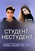 "Обложка книги ""Студент/нестудент"""