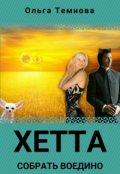 """Обложка книги """"Хетта. Собрать воедино"""""""