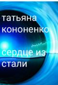 "Обложка книги ""Сердце из стали"""