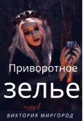 """Обложка книги """"Приворотное зелье"""""""