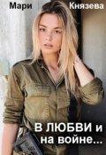 """Обложка книги """"В любви и на войне..."""""""