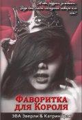 """Обложка книги """"Фаворитка для Короля"""""""