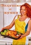 """Обложка книги """"Золушка с кухни"""""""