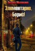 """Обложка книги """"Элементарно, Борис!"""""""
