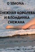 """Обложка книги """"Снежная Королева и блондинка Снежана"""""""