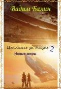 """Обложка книги """"Цепляясь за жизнь 2: новые миры"""""""