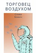 """Обложка книги """"Торгoвец воздухом"""""""