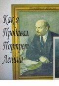 """Обложка книги """"Как я портрет Ленина продавал. """""""