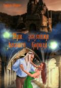 """Обложка книги """"Три желания Лесного Короля"""""""
