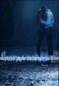 """Обложка книги """"Когда пойдет дождь"""""""