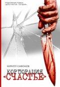 """Обложка книги """"Корпорация """"Счастье"""""""""""