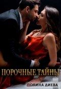 """Обложка книги """"Порочные тайны"""""""