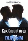 """Обложка книги """" Как Серый стал голубым"""""""