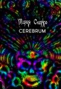 """Обложка книги """"Cerebrum"""""""
