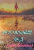 """Обложка книги """"Хрустальный Лёд"""""""