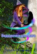 """Обложка книги """"Ведьмочка для мага"""""""