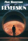 """Обложка книги """"Reversion"""""""
