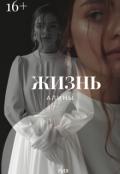 """Обложка книги """"Жизнь Алины"""""""