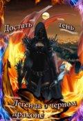 """Обложка книги """"Достать тень. Легенда о черном драконе."""""""