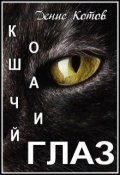"""Обложка книги """"Кошачий глаз"""""""