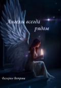 """Обложка книги """"Ангелы всегда рядом"""""""