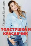 "Обложка книги ""Толстушка и красавчик"""