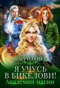 """Обложка книги """"Я учусь в Бикелови! Академия магии"""""""
